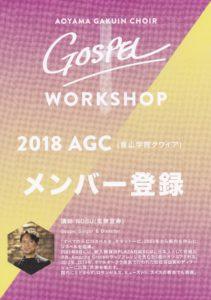Gospel Workshop 2018