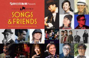 SONGS & FRIENDS 小坂忠「ほうろう」