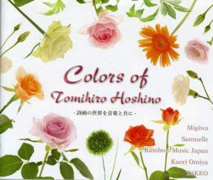 Colors of Tomihiro Hoshino vol1