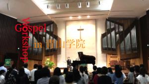 2018青山学院ゴスペルクワイアGospel Workshop