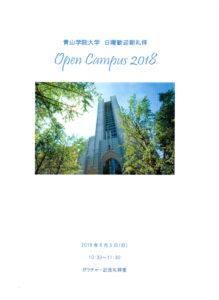 2018青山学院大学OpenCampus