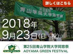 第25回青山学院大学同窓祭