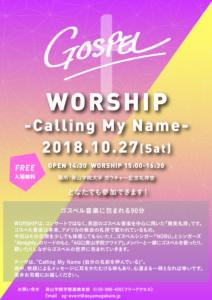 WORSHIP-Calling My Name-