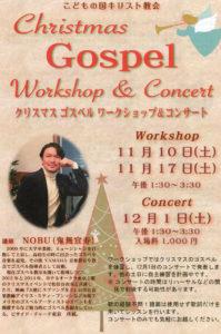 こどもの国Christmas Gospel Workshop & Concert