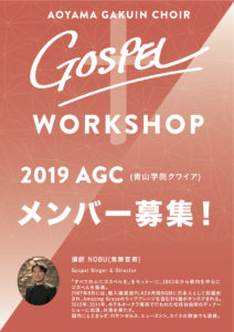 青山学院GOSPEL WORKSHOP2019