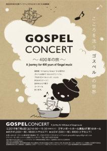 アーツフェスタたかまつ2019GOSPEL CONCERT〜400年の旅〜