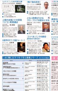 NHK文化センター青山教室「ゴスペルソングの歴史」