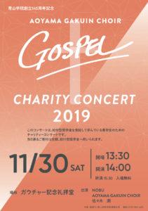 青山学院創立145周年記念 Aoyama Gakuin Choir Charity Concert 2019