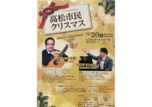 第20回高松市民クリスマス出演