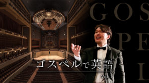 https://ej.alc.co.jp/entry/20200403-gospel-nobu-1