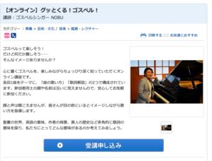 【オンライン】グッとくる! ゴスペル!