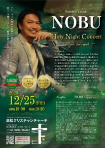NOBU Holy Night Concert with Gospel